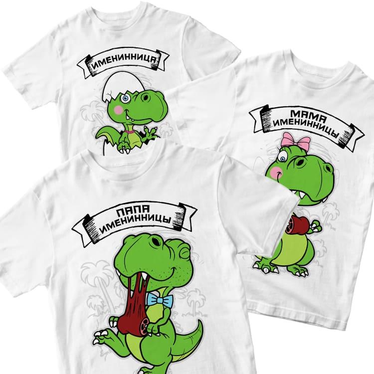 "Футболки с динозаврами ""Именинница"""