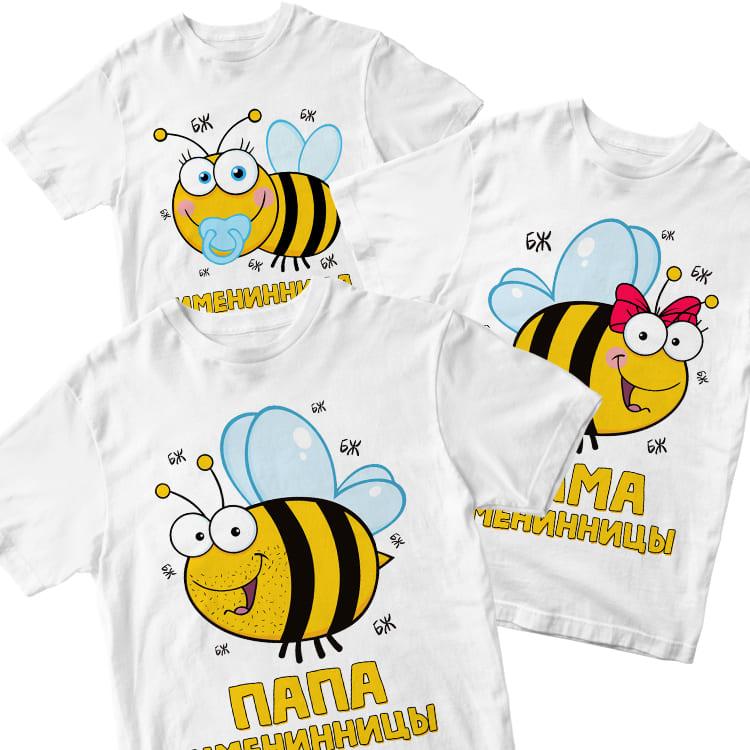 """Футболки с пчелками """"Именинница"""""""