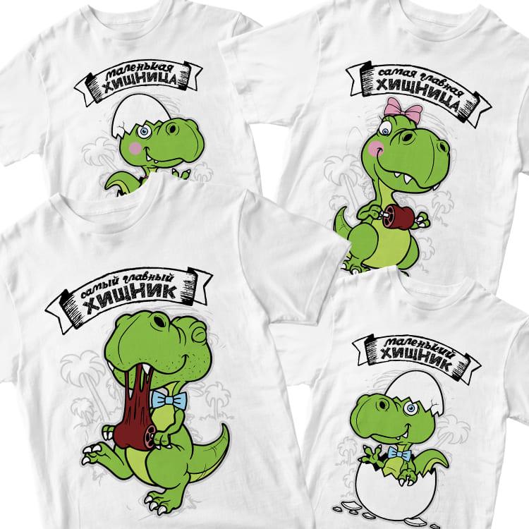 """Футболки """"Динозавры"""""""