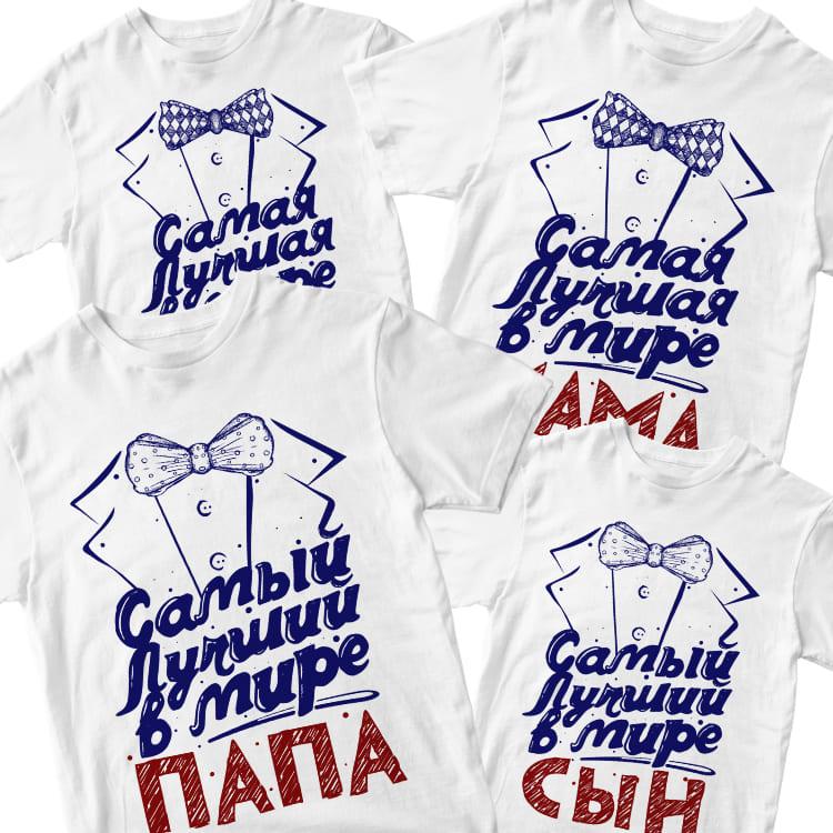 """Футболки """"Самые лучшие"""""""
