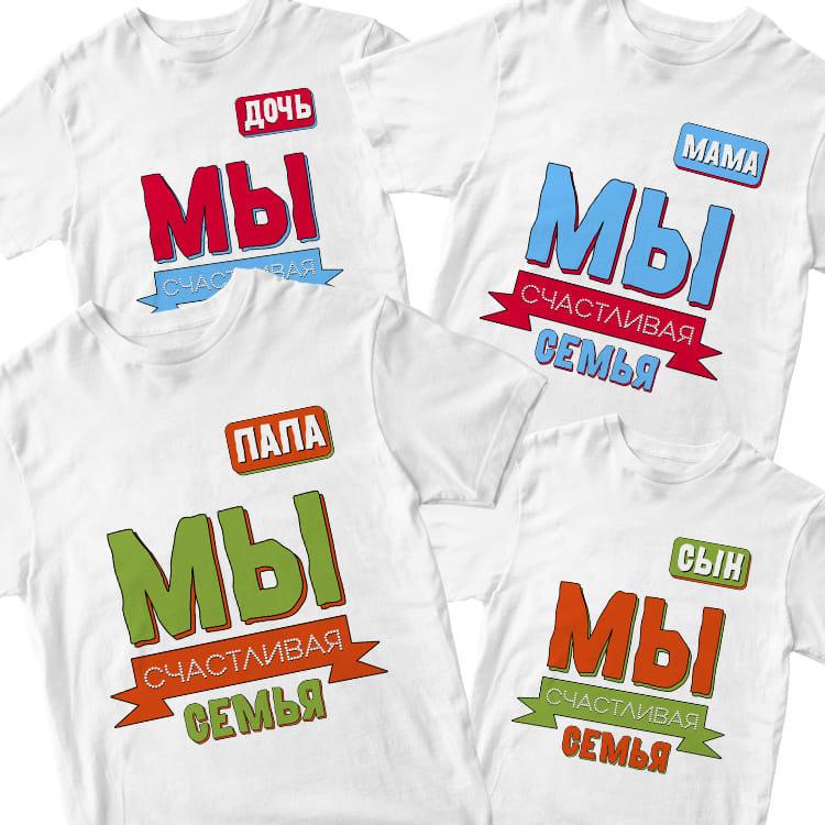 Комплекты футболок