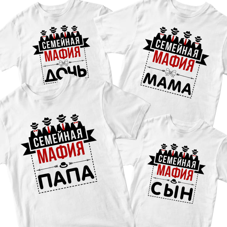 "Футболки ""Семейная мафия"""