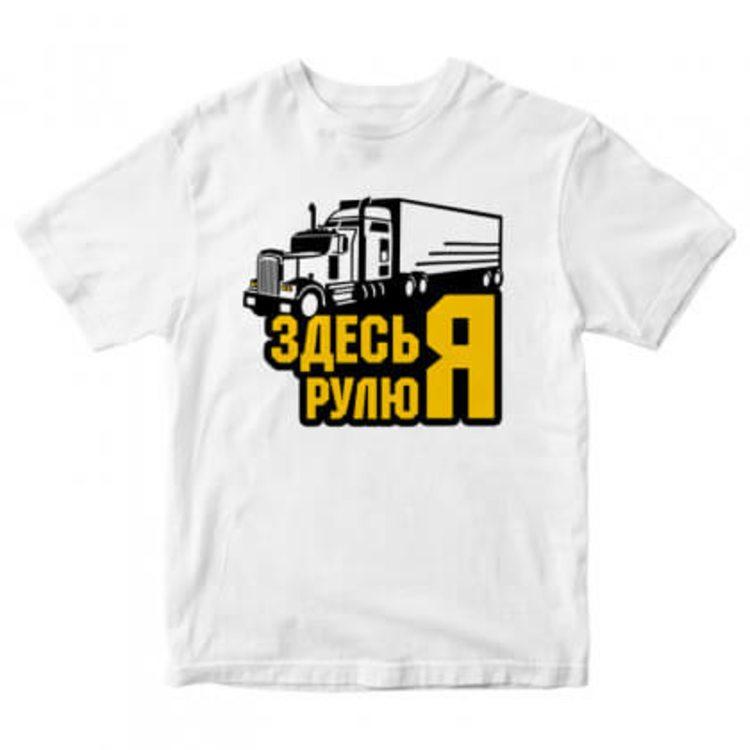 "Белая футболка ""Здесь я рулю"""