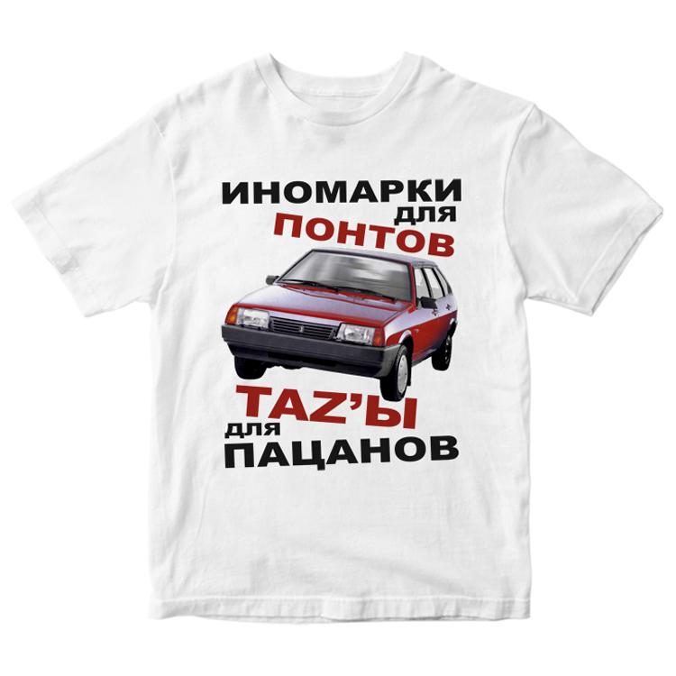 """Белая футболка """"Иномарки для понтов"""""""