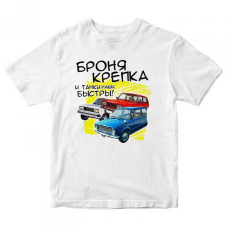 "Белая футболка ""Броня крепка"""