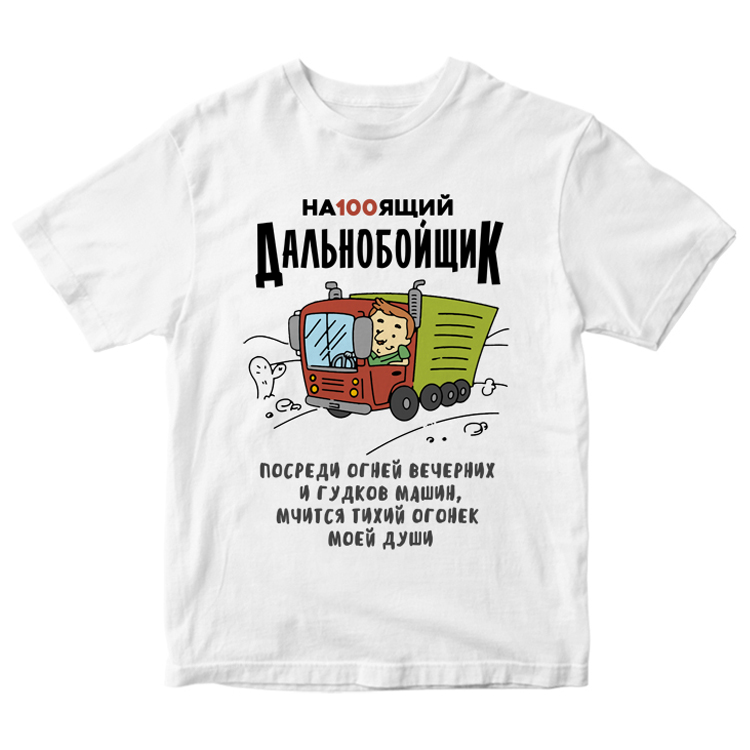 """Белая футболка """"Настоящий дальнобойщик"""""""