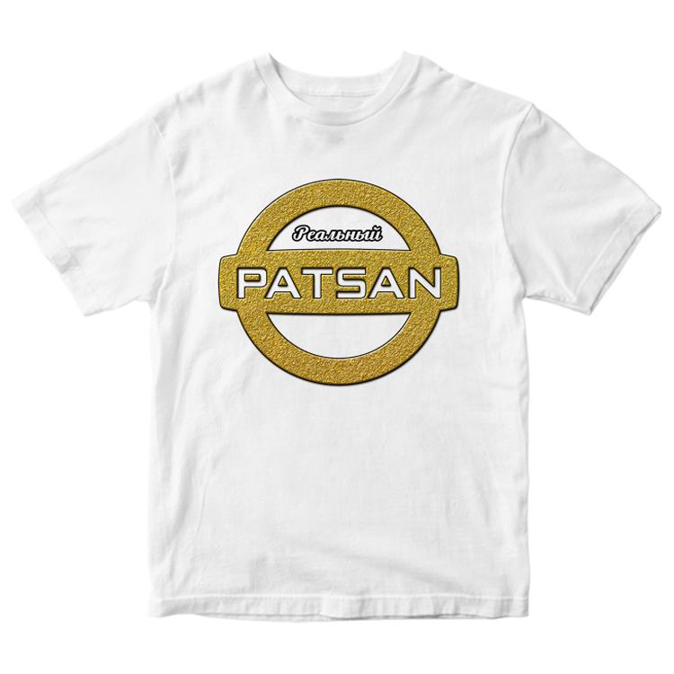 """Белая футболка """"Реальный Patsan"""""""