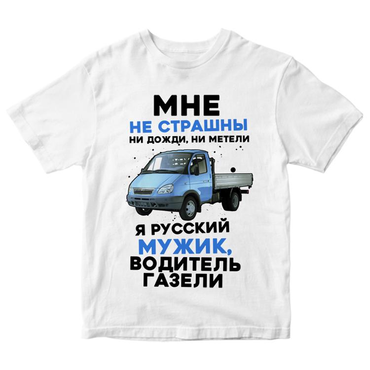 """Белая футболка """"Водитель газели"""""""