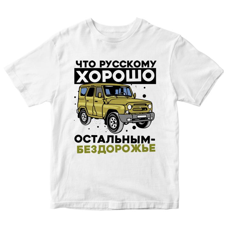 """Белая футболка """"Бездорожье"""""""
