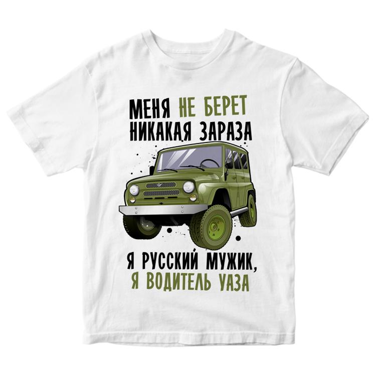 """Белая футболка """"Водитель УАЗа"""""""