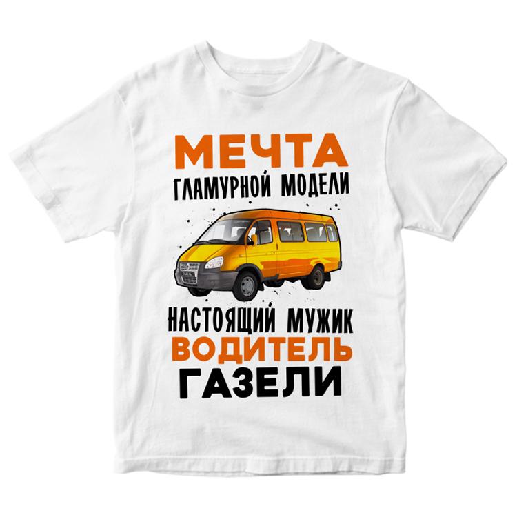 """Белая футболка """"Мечта гламурной модели"""""""