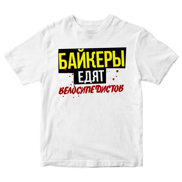 """Мужская футболка """"Байкеры едят велосипедистов"""""""