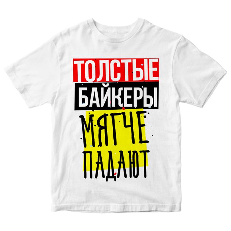 "Мужская футболка ""Толстые байкеры мягче падают"""