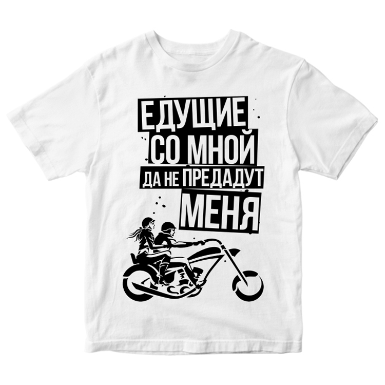 """Мужская футболка """"Едущие со мной"""""""
