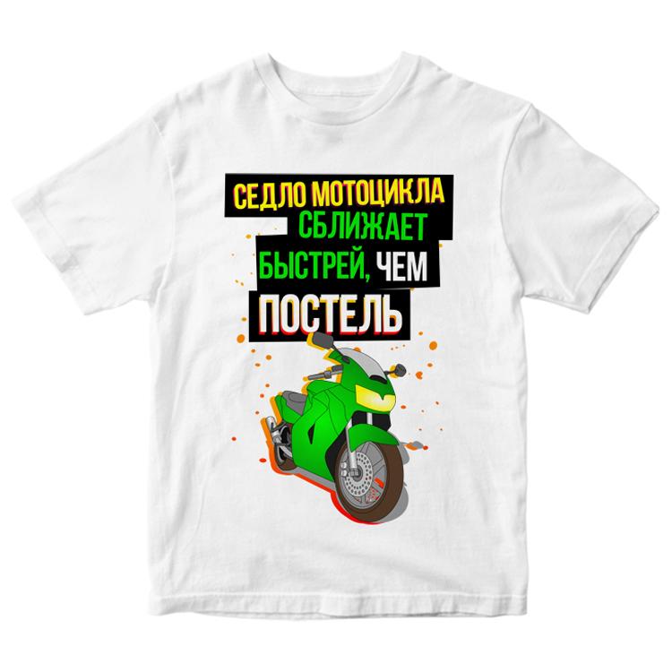 "Мужская футболка ""Седло мотоцикла сближает"""