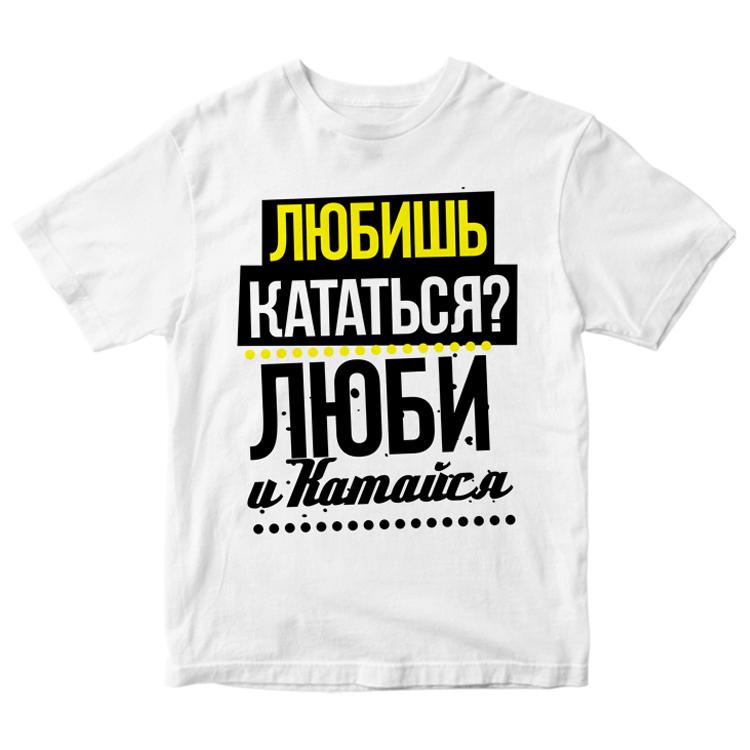 "Мужская футболка ""Люби и катайся"""