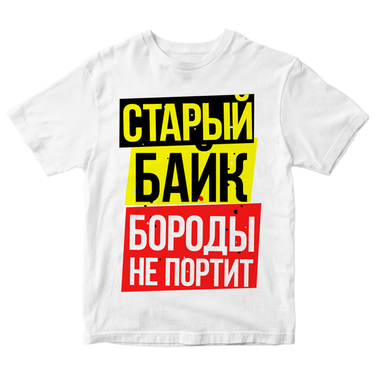 "Мужская футболка ""Старый байк бороды не портит"""