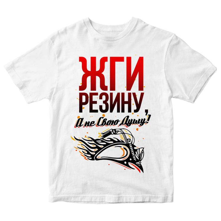 """Мужская футболка """"Жги резину"""""""