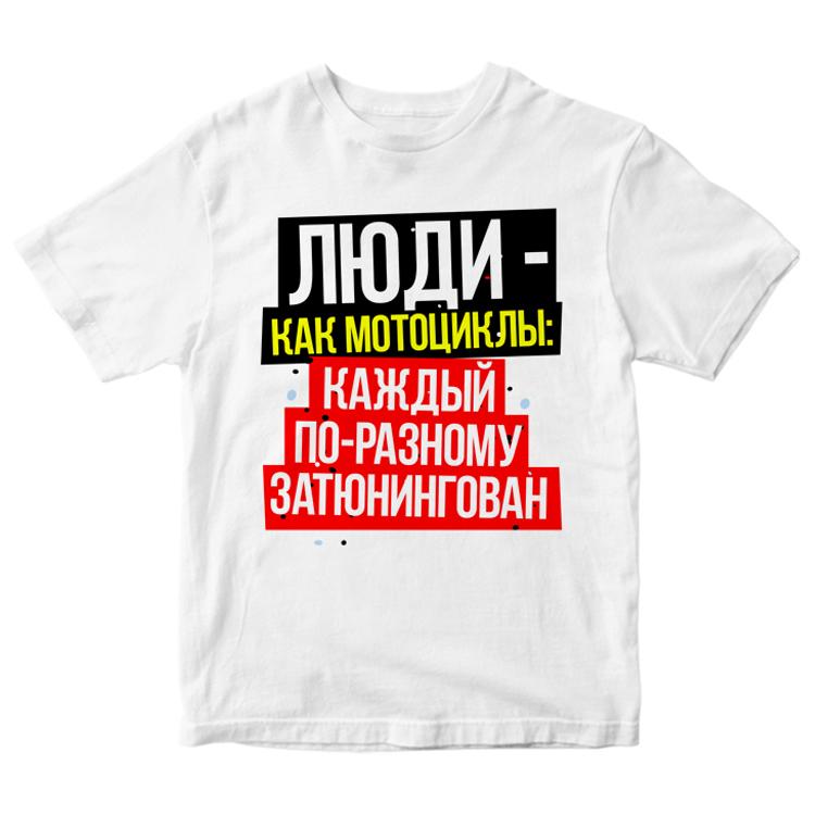 "Мужская футболка ""Люди как мотоциклы"""