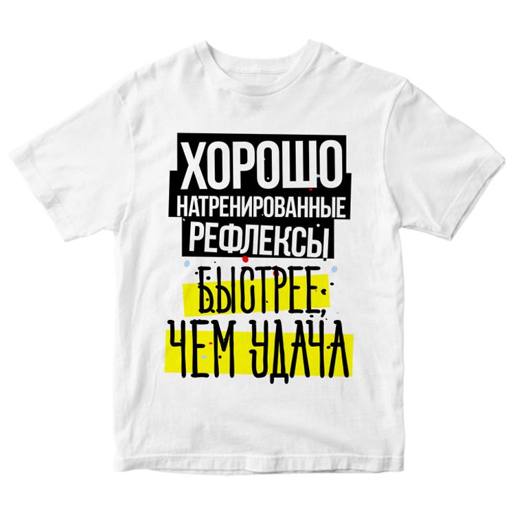 """Мужская футболка """"Хорошо натренированные рефлексы"""""""