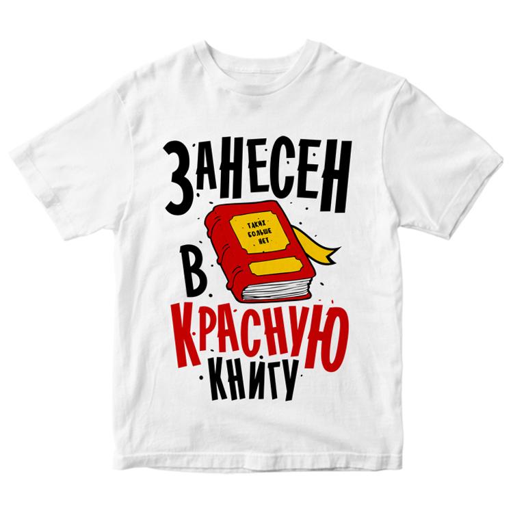 """Мужская футболка """"Занесён в красную книгу"""""""