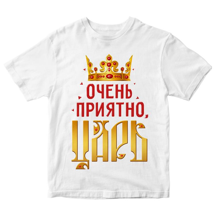 Царские