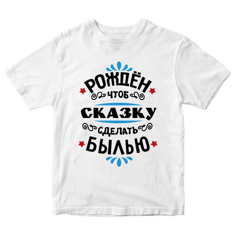 """Мужская футболка """"Рожден чтоб сказку сделать былью"""""""