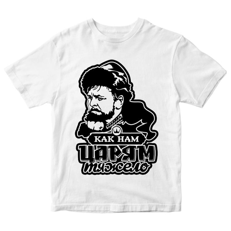 """Мужская футболка """"Как нам царям тяжело"""""""