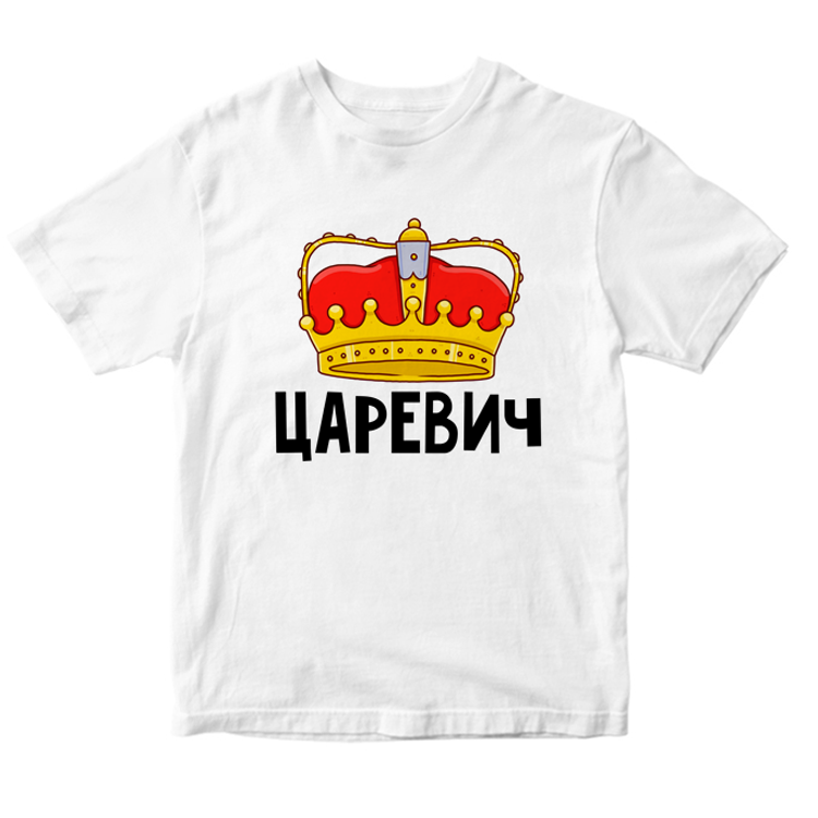 "Мужская футболка ""Царевич"""