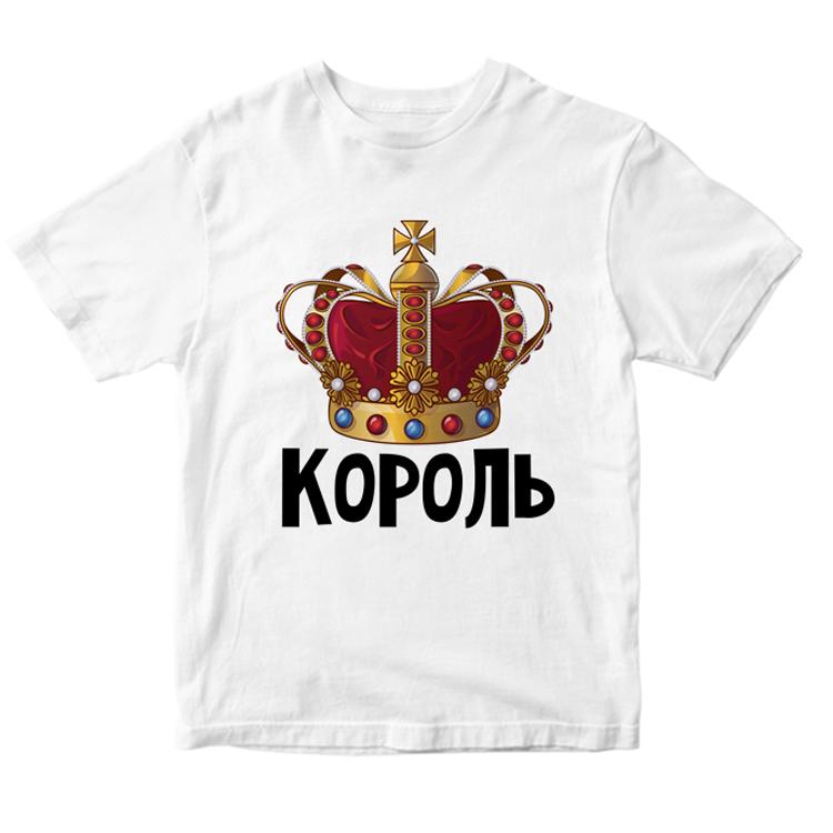 """Мужская футболка """"Король"""""""