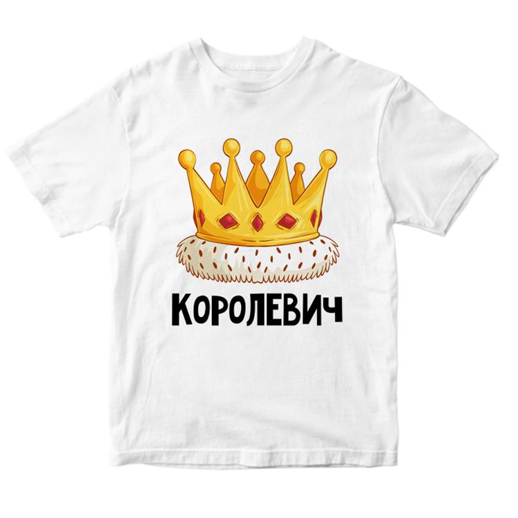 "Мужская футболка ""Королевич"""