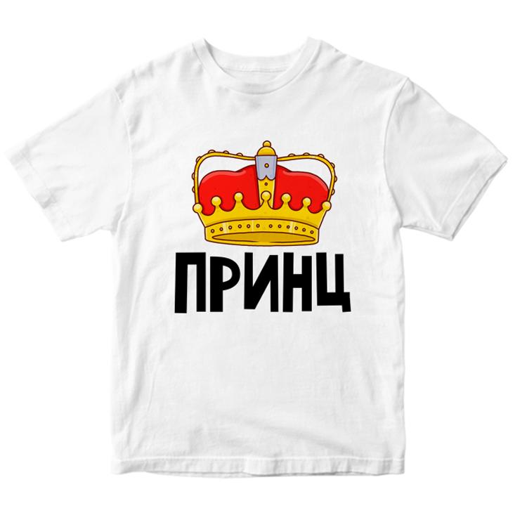 "Мужская футболка ""Принц"""