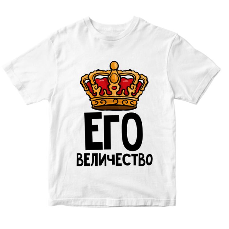 """Мужская футболка """"Его Величество"""""""