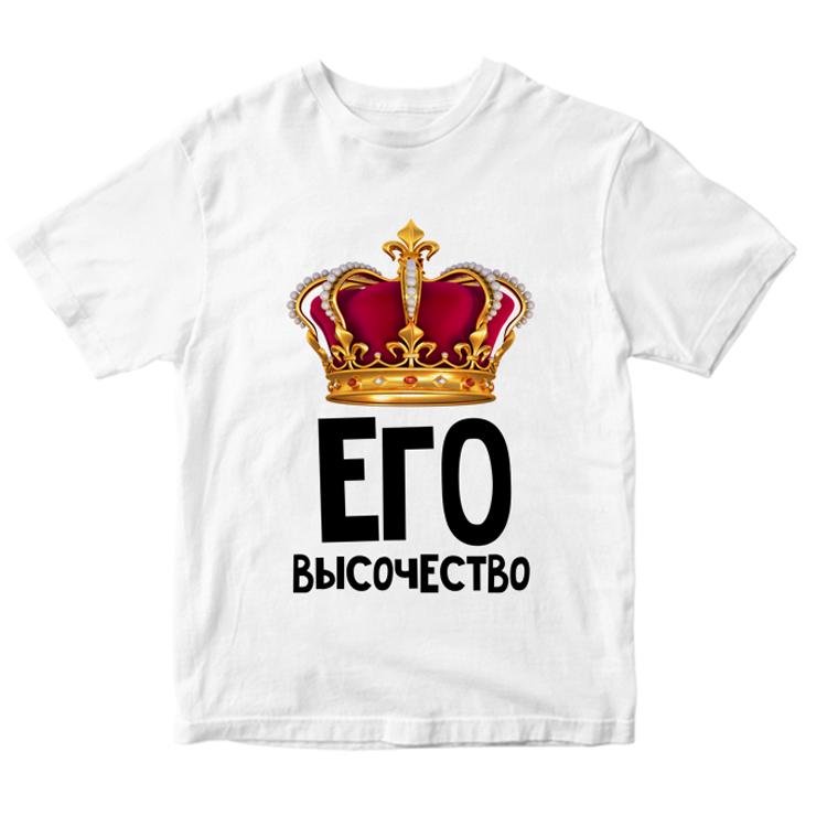 """Мужская футболка """"Его Высочество"""""""
