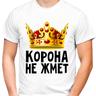 """Мужская футболка """"Корона не жмет"""""""