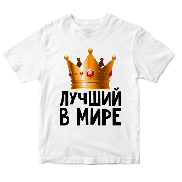 """Мужская футболка """"Лучший в мире"""""""