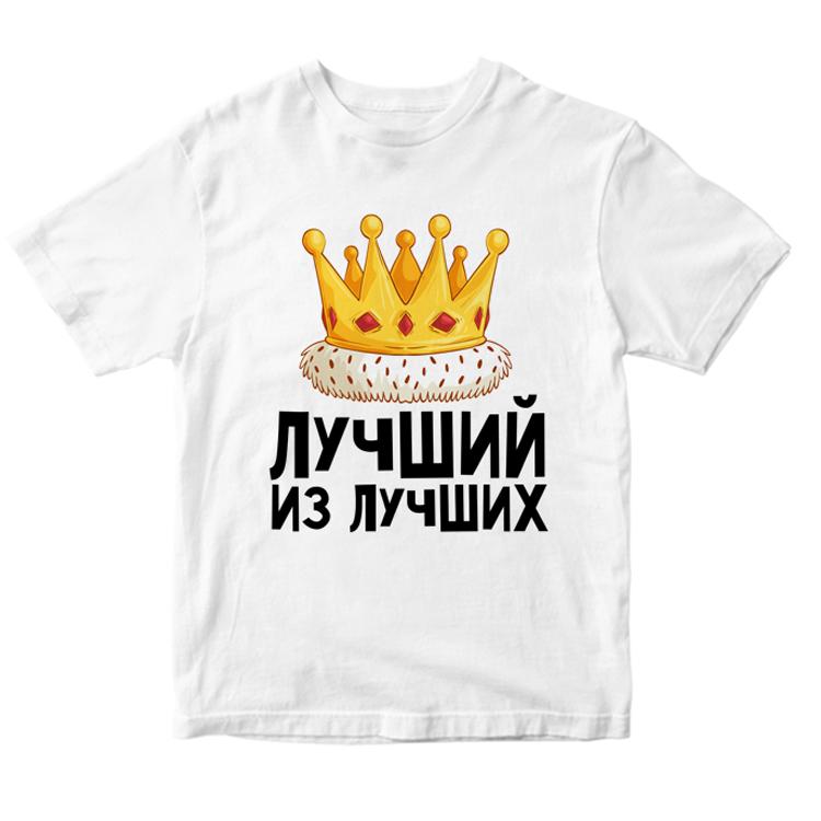 """Мужская футболка """"Лучший из лучших"""""""