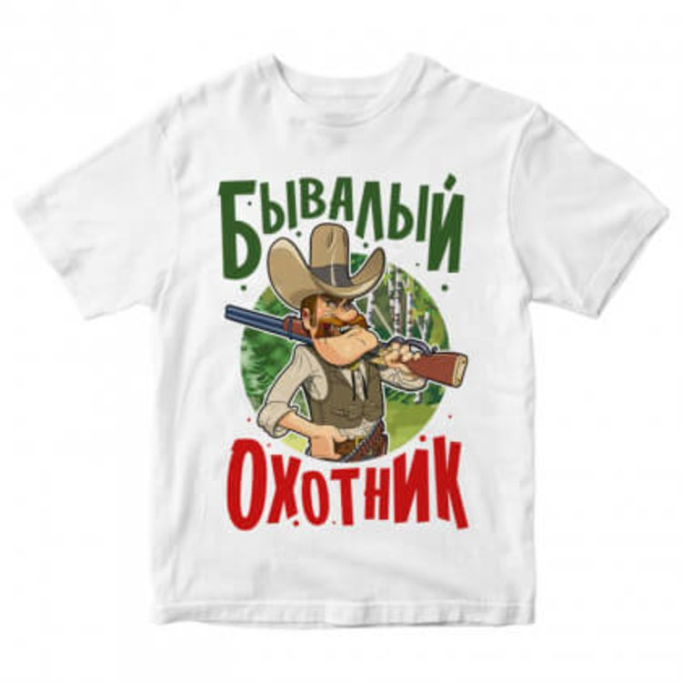 "Белая футболка ""Бывалый охотник"""