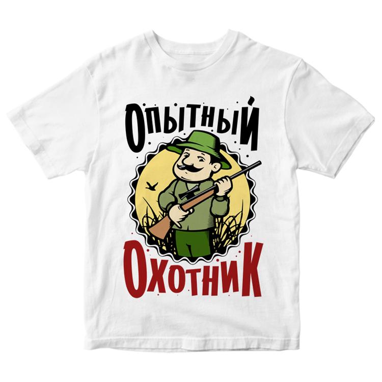 """Белая футболка """"Опытный охотник"""""""