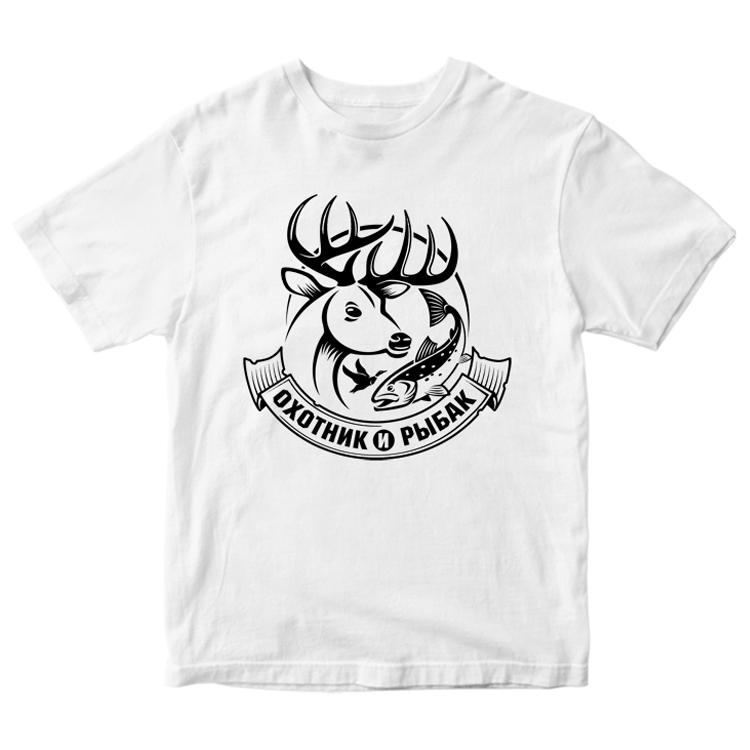 """Белая футболка """"Охотник и рыбак"""""""