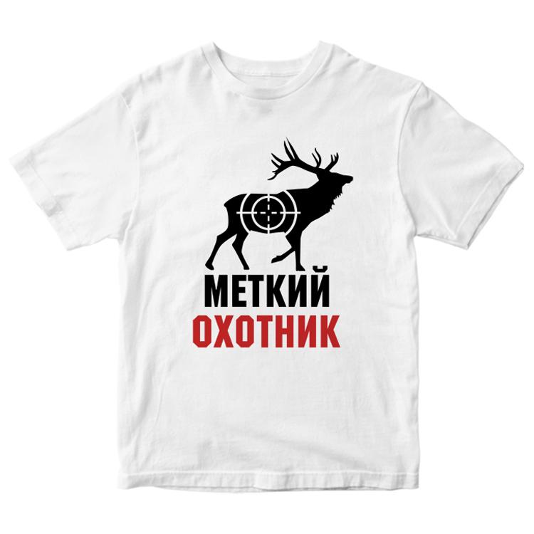 "Белая футболка ""Меткий охотник"""