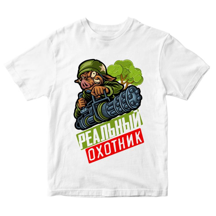 """Белая футболка """"Реальный охотник"""""""