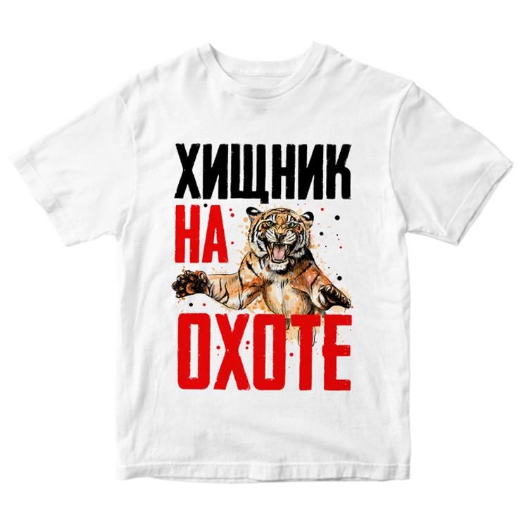 "Белая футболка ""Хищник на охоте"""