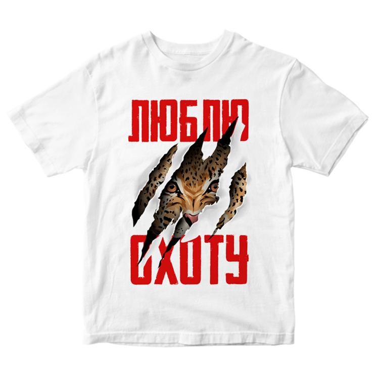 """Белая футболка """"Люблю охоту"""""""