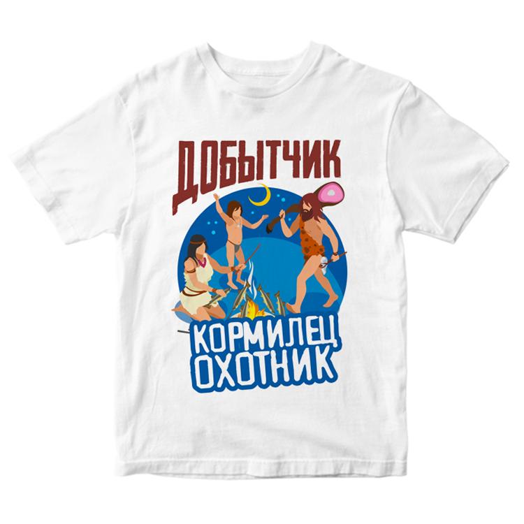 "Белая футболка ""Добытчик кормилец охотник"""