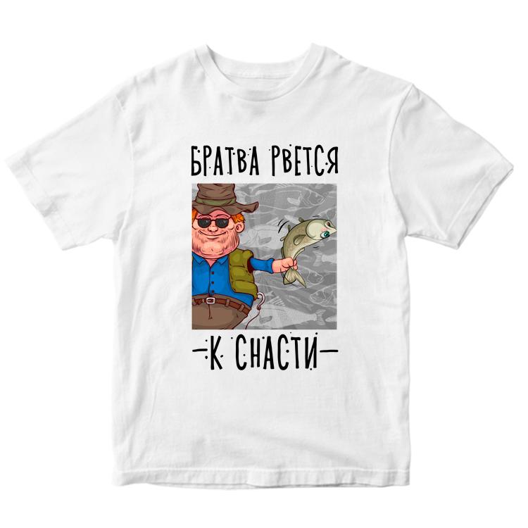 """Белая футболка """"Братва рвется к снасти"""""""