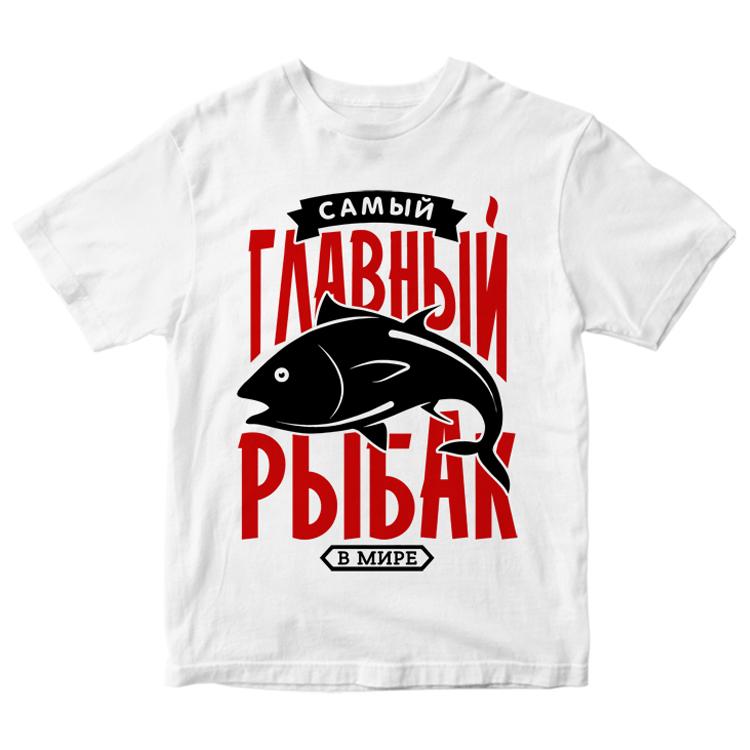 """Белая футболка """"Главный рыбак в мире"""""""
