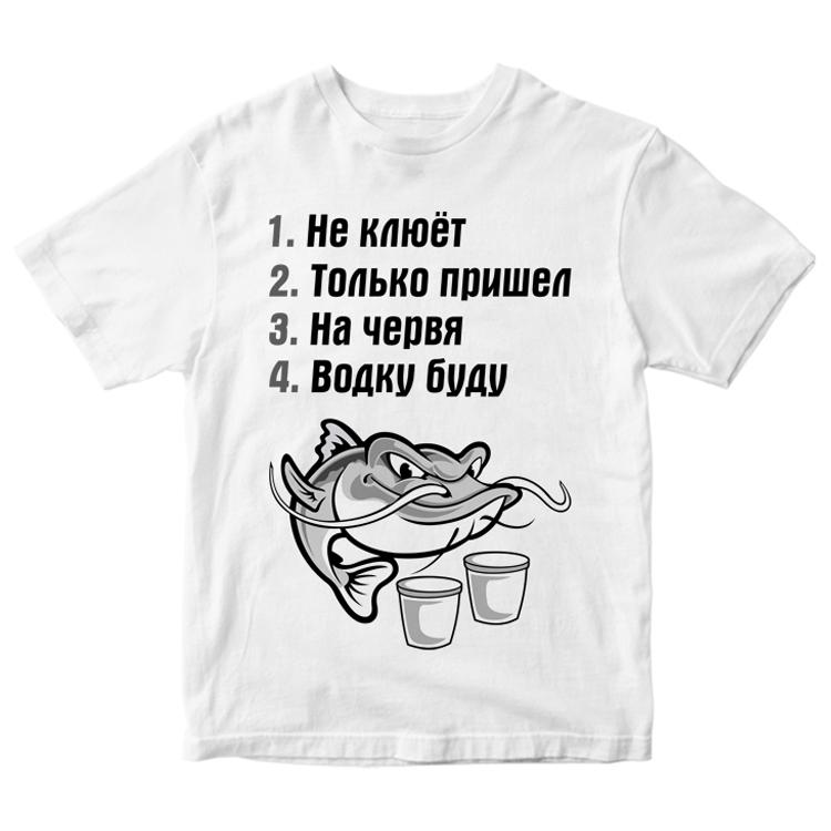 """Белая футболка """"Водку буду"""""""