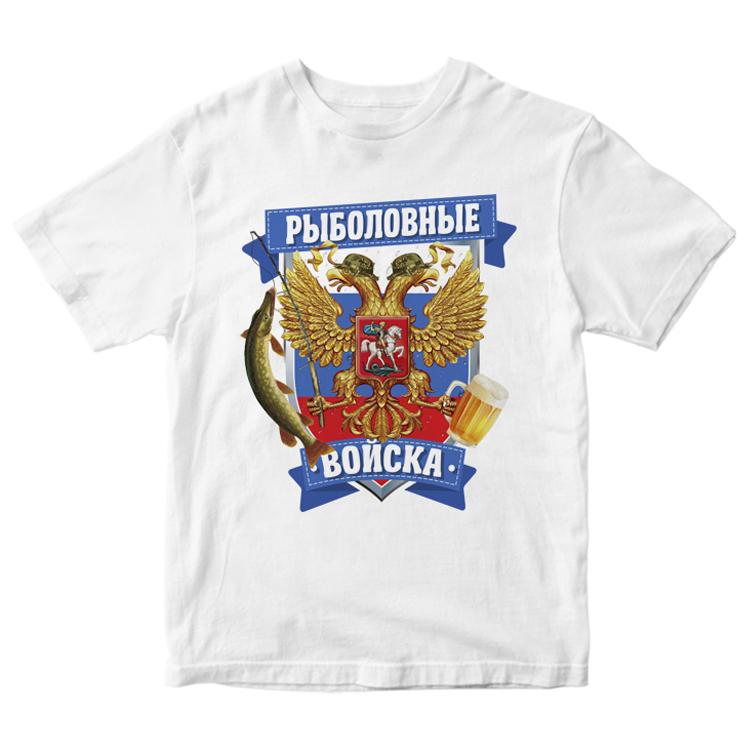 """Белая футболка """"Рыболовные войска"""""""