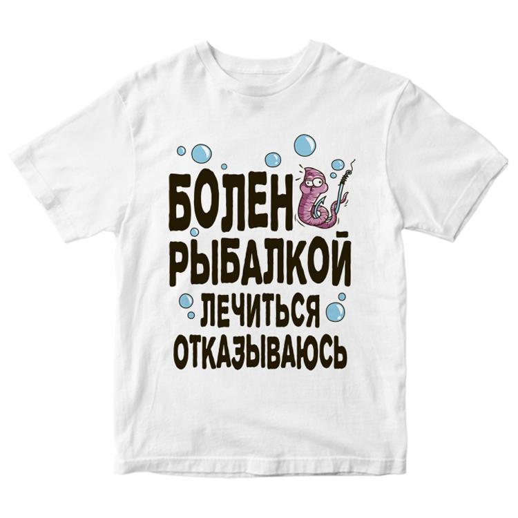 "Белая футболка ""Болен рыбалкой"""
